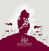 Qatar national day, Qatar independence day celebration in December 18th . Arabic script means'' Qatar, National day''