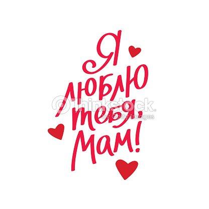 I Love You Quotes Russian : Quote I Love You Mom In Russian Vektorgrafik Thinkstock