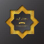 Ramadan Kareem paper octagon. Glitter holiday design for Muslim festival, islamic pattern. Vector illustration.