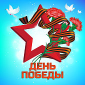 Red soviet star with carnation bouquet and Saint George ribbon to 9 May Victory Day Russian national holiday celebration greeting card or banner vector flowers and russian text (eng.: victory day)