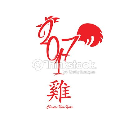 Rooster Chinese Zodiac Sign Vector Art Thinkstock