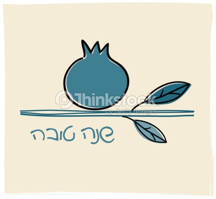 Rosh hashanah greeting card with pomegranate hebrew words vector art rosh hashanah greeting card with pomegranate hebrew words vector art m4hsunfo