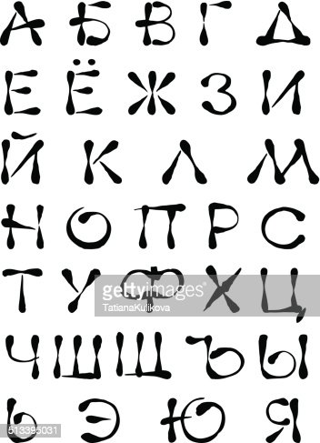 russian writing style There are 33 letters in the russian alphabet: 10 vowels, 21 consonants, and 2 civil russian language started appearing in writing during the reign of peter the.