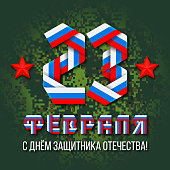 Russian Defender of the Fatherland Day card for men. 23 of February lettering made of interlaced ribbons with Russian flag colors. Vector illustration on pixel camouflage background.