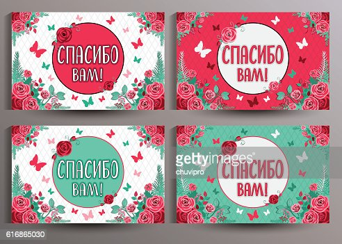Russian Thank you cards set : Vector Art