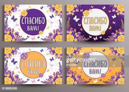 Russian Thank you cards set : Vector Art