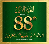 Vector Saudi Arabia National Day 88th Greeting Card Arabic Calligraphy Style.
