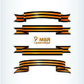 Set of wavy striped ribbons of St. George patriotic military symbol Celebration with the text of May 9 Victory Day of Russia Element for design of templates greeting banners cards Vector ribbons