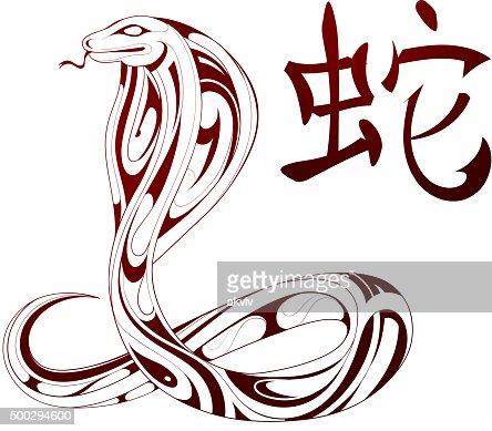 serpiente como s237mbolo de del zod237aco chino arte vectorial