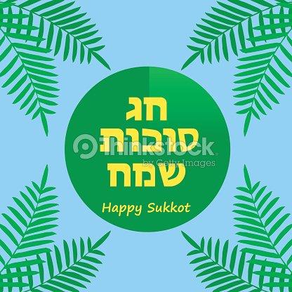 Succot greeting card happy sukkot vector art thinkstock succot greeting card happy sukkot m4hsunfo