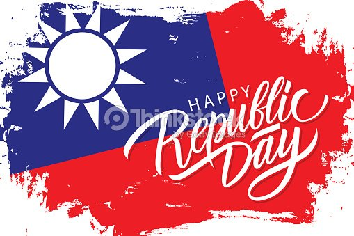 Taiwan happy republic day greeting card with taiwanese national flag taiwan happy republic day greeting card with taiwanese national flag brush stroke background and hand lettering m4hsunfo