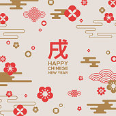 Chinese New Year greeting card with traditional asian patterns, oriental flowers and clouds. Vector illustration. Hieroglyph - Zodiac Sign Dog