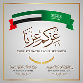 United Arabic emirates and Saudi Arabia Kingdom United Greeting Card
