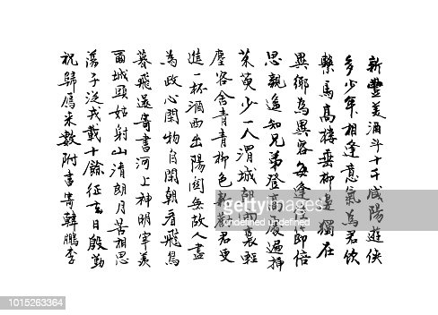 Vector background with Handwritten Chinese characters. Asian calligraphy illustration : stock vector