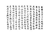 Vector background with Handwritten Chinese characters. Asian calligraphy illustration. Traditional black ink hieroglyphs isolated on white