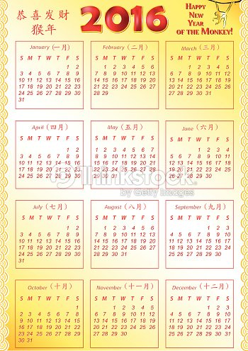 vector chinese calendar design 2016 year of the monkey vector art - Chinese New Year 2016 Date