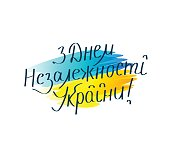 Vector illustration of happy independence day Ukraine in ukrainian. Greeting lettering text sign on smear spot backdrop