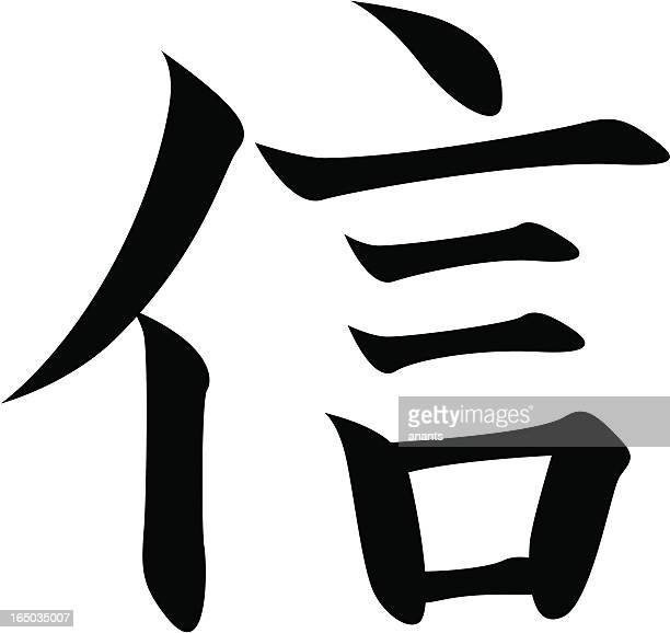 Snap Vector Japanese Kanji Character Strength Power Vector Art Getty