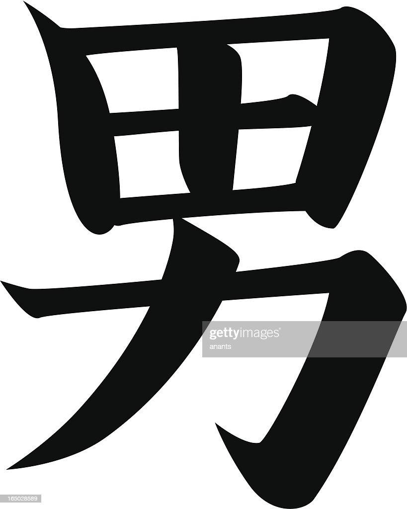 Vector Japanese Kanji Character Man Vector Art   Getty Images
