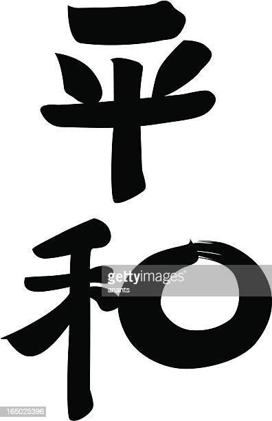Vecteur-japonais Kanji paix, d'harmonie