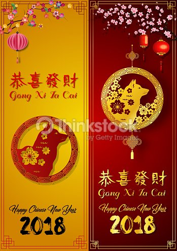 vertical banners set with 2018 chinese new year elements year of the dog gold and