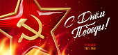 Victory Day. 9 May. Great Russian holiday. Inscriptions: Happy Victory Day. 9 May. Red star and eternal flame with sparks on a dark background. Template for Banner, Greeting Card, Poster