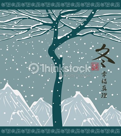 Winter east landscape with snow tree and mountains