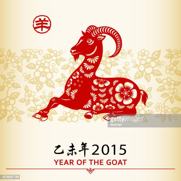 Year of the Goat and Floral Paper-cut Art