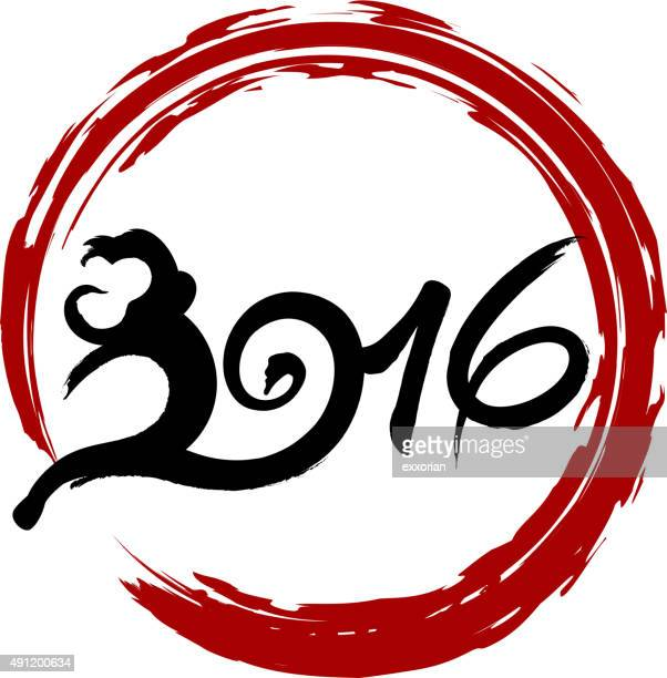 Year of the Monkey 2016 calligraphy symbol