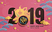Year of the pig design with zodiac piggy and pine elements in paper art style, fortune word written in Chinese character