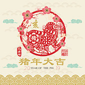 """Year Of The Pig Year 2019 Greeting Element. Chinese Calligraphy translation Pig  Year and """"Pig year with big prosperity"""". Red Stamp with Vintage Pig Calligraphy."""