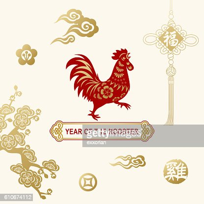 Year Of The Roo... 2017 Chinese New Year Free Clip Art