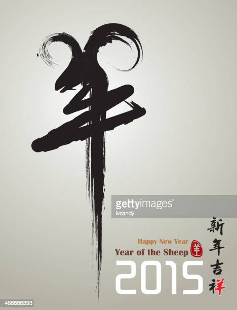 Year of the sheep(Chinese new year)