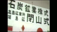 16mm film clip of Gunkanjima Nagasaki Japan in 1970s one of the UNESCO World Heritage sites