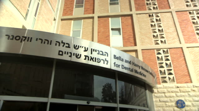 Bella Harry Wexner Building for Dental Medicine entrance w/ name in English Hebrew PAN/REVERSE Brick building Handheld college languages