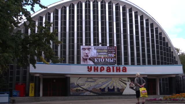 WS building / hall in Shevchenko Park with sign Urkaine and mosaic