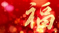 Chinese New Year good health good fortune background