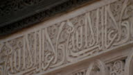 Close up pan detail on pavilion at Court of Lions/ Alhambra, Spain