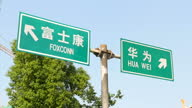 Exterior shots of road signs pointing to the Foxconn and HuaWei electronics companies on September 20 2015 in Shenzhen China