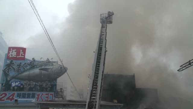 A fire breaks out just outside Tokyo's famed Tsukiji fish market the world's biggest with flames and thick grey smoke spewing out of old wooden...