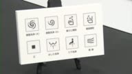The Japan Sanitary Equipment Industry Association has decided to introduce standardized pictograms for electronic toilet seats with a warm water...
