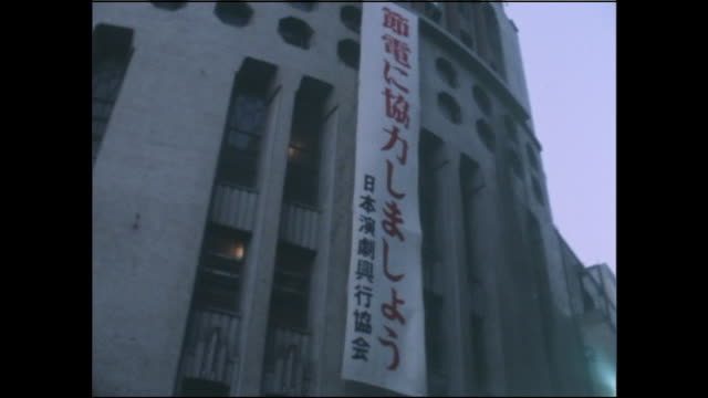 Japanese-language banners hang from a large theater building in the Ginza.