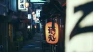 Montage - Nonbei Yokocho aka 'Drunkards' Alley'