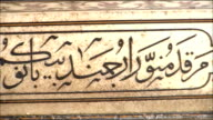 Pan left over Arabic inscription on tomb of Mumtaz Mahal at Taj Mahal, Agra