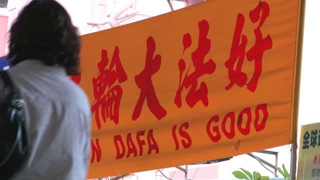 CU Protest sign saying Falun Dafa is Good / Hong Kong, China