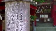 MS Shot of Dodobashi Hachiman Shrine in Kugahara / Tokyo, Japan