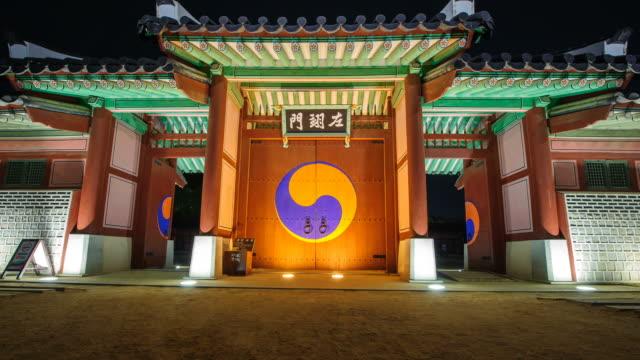 MS T/L TU Shot of suwon Hwaseong Castles Gate at night (UNESCO Heritage) / Suwon, Kyonggi-Do Province, South Korea