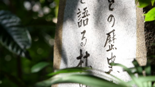 A Stone Sign written in Japanese