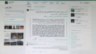 The Jihadist group the Islamic State of Iraq and the Levant said Wednesday in a statement posted on Twitter that it controls Iraqs Nineveh province...