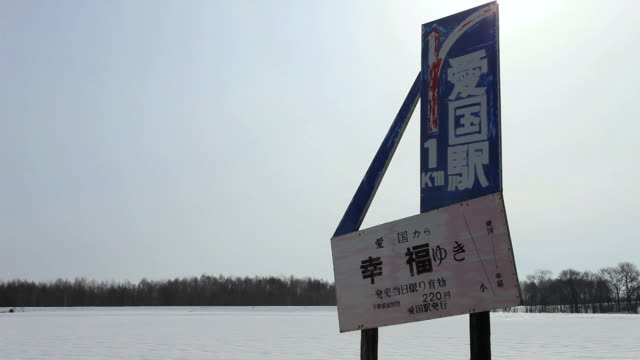 MS PAN Ticket shaped Sign board of station named (go to Happiness) / Obihiro, Japan